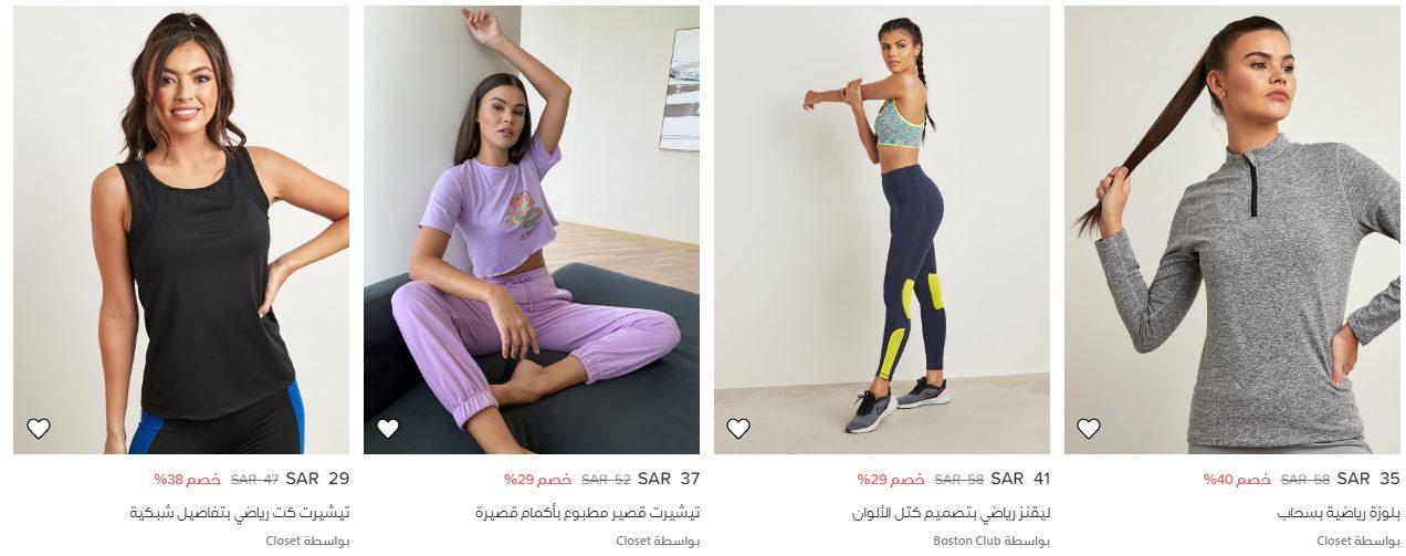 عروض ستايلي السعودي في عيد الأضحى للنساء